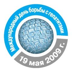 19 мая - Международный день борьбы с Гепатитом